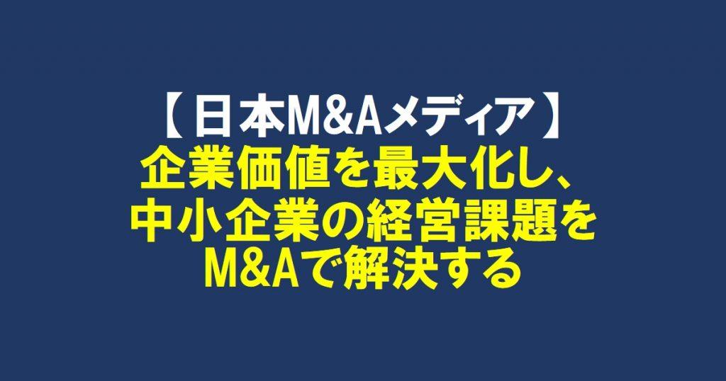 M&Aのビジネスをはじめよう!